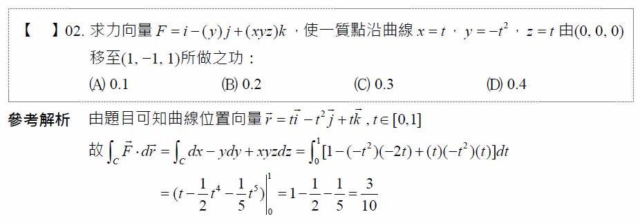 2017試題大補帖高普特工程數學-詳解