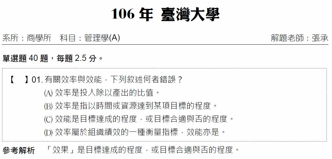 2018試題大補帖管理學- 學校