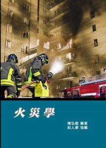 火災學-封面