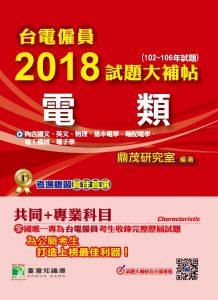 2018試題大補帖-電類-封面